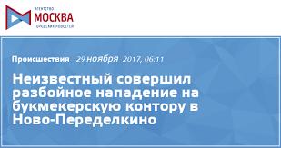 нападение на букмекерскую контору в москве