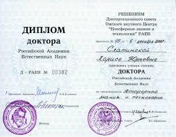 О докторе наук Слатинской phd в России Вышеразмещенный докторский