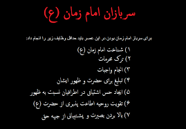 Image result for سربازان گمنام امام زمان (عج)