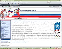 Реферат на тему quot О спорт ты жизнь Паралимпийские игры  hello html m744cb5a png Паралимпийский