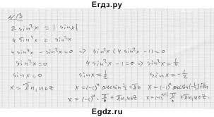 Решение Домашние контрольные работы итоговая работа № по  Решение Домашние контрольные работы итоговая работа №13 по Алгебре начала математического анализа геометрия математика за 10 класс Муравин Г К