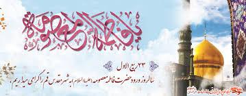 Image result for داستان ورود حضرت معصومه به قم