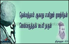 Tamil Wallpaper Quotes Best Motivational Images Hd In Tamil Free
