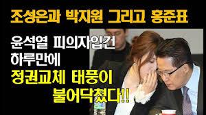 박지원+조성은=공작조? 정권교체 대열에서 홍준표만 왕따! 2021.9.11 오후10시 - YouTube