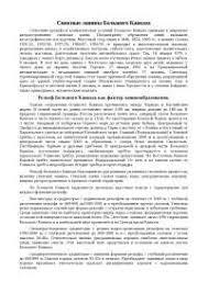 Народы Северного Кавказа реферат по географии скачать бесплатно  Снежные лавины Большого Кавказа реферат по географии скачать бесплатно