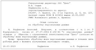 Подписывать ли согласие на обработку персональных данных  Отзыв согласия на обработку персональных данных