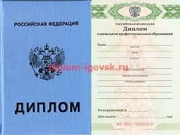 Купить диплом об окончании школы охранника Купить диплом об окончании школы охранника Москва