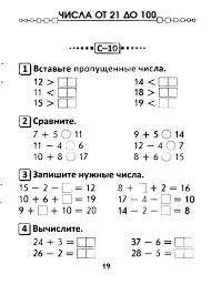 Математика Готовимся к контрольной работе по математике класс  Готовимся к контрольной работе по математике 2 класс 2 четверть