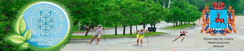 Лыжные гонки Федерация лыжных гонок НО rus Федерация лыжных гонок НО 52rus