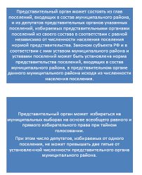Порядок формирования органов местного самоуправления Формирование представительного органа муниципального района