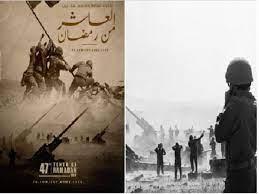 في العاشر من رمضان..رسائل شكر وإعزاز من المصريين للقوات المسلحة