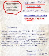 Правда о провале спасательной операции на АПЛ Курск ghfdlf  правда о курске
