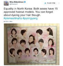 ナウい北朝鮮の最新ナウヘアスタイルが公開される黒髪好きは激