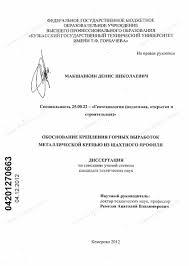 Диссертация на тему Обоснование крепления горных выработок  Диссертация и автореферат на тему Обоснование крепления горных выработок металлической крепью из шахтного профиля