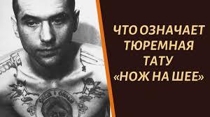 что означает тюремное тату нож на шее