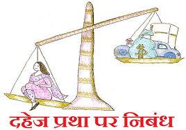 दहेज प्रथा पर निबंध। essay on dowry system in  दहेज प्रथा पर निबंध। essay on dowry system in hindi