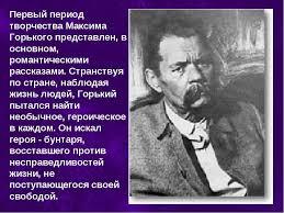 Реферат жизнь и творчество максима горького > решение найдено Реферат жизнь и творчество максима горького