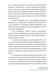 процессуальные правоотношения Гражданские процессуальные правоотношения