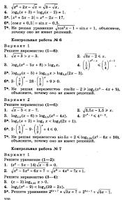 Поурочное планирование по алгебре и началам анализа класс УМК  Контрольная работа №6