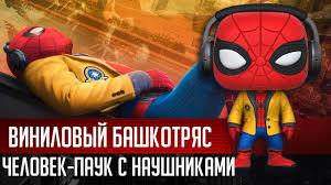 Башкотряс Человек-Паук #265 | <b>Funko Pop</b>! <b>Spider</b>-<b>Man</b> ...