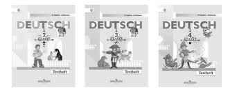 ПРОСВЕЩЕНИЕ ИНОСТРАННЫЕ ЯЗЫКИ немецкий язык Каждое пособие разделено на главы соответствующие содержанию учебника и включает различные задания направленные на развитие всех видов речевой