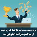 Image result for روشهای اطمینانی کسب درآمد بالا از اینترنت در ایران