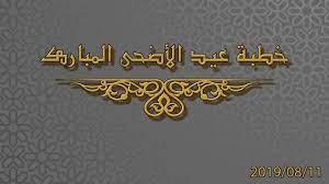 خطبة عيد الأضحى المبارك - YouTube