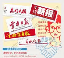 Производство рекламы куньмин удостоверение карточку газете объявить его недействительным диплом о потере потерял