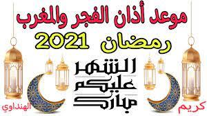 موعد أذان المغرب اليوم|توقيت أذان المغرب والفجر في رمضان1442|توقيت صلاة  المغرب والفجر في مصر2021🌙⏰ - YouTube