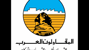 المقاولون العرب تؤسس تحالفات إستراتيجية للمنافسة على المشروعات المحلية  والدولية - جريدة المال