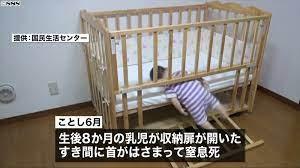 ベビー ベッド 事故
