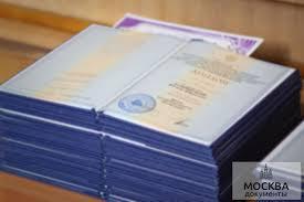 Купить самые дешевые дипломы в Москве  Вы не знаете где можно купить диплом дешево У нас на сайте можно