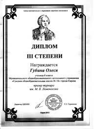 Шахтарина Вероника Витальевна М В Ломоносова призер диплом