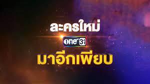 ช่อง one31 - Home