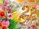 Поздравления с днем рождения сыну 22 года от мамы