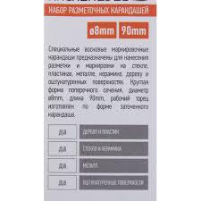 <b>Набор</b> разметочных <b>карандашей</b>, воск, <b>3</b> шт. в Москве – купить ...