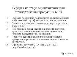 Презентация на тему Метрология стандартизация и сертификация  28 Реферат