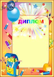 Диплом для детского сада распечатать econ audit ru  renault megane замена лампочки стоп сигнала