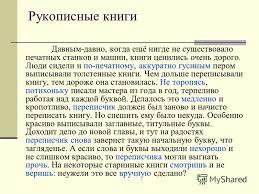 Презентация на тему Анализ орфографических ошибок контрольного  4 4 Рукописные