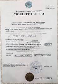 Лицензии детского медицинского центра Мой малыш  Обработка и хранение персональных данных клиентов