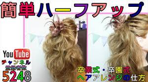 卒園式卒業式 簡単自分でヘアアレンジ方法盛りハーフアップ髪型