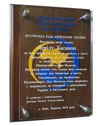 Дипломы изготовление на металле Киев Изготовление печать  Благодарность двухслойная на деревянной подложке с декоративными отрывами и с гравировкой на прозрачном акриле