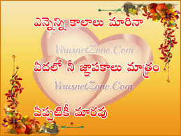 Real Heartbreaking Love Quotes In Telugu Imagesreal Love Beautiful Beauteous Love Msgs For Him Hd Photos Telugu
