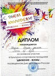 Диплом за активное участие в культурно спортивном празднике  Диплом за активное участие в культурно спортивном празднике ДВИЖЕНИЕ ЖИЗНЬ