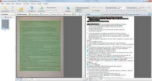 Программа для распознавания текста со сканера лучших варианта 3 лучших программы для распознавания текста со сканера