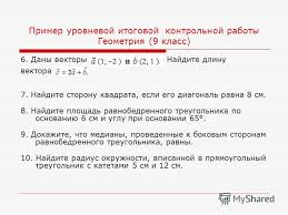 Презентация на тему Дифференцированный контроль знаний умений и  13 Пример уровневой