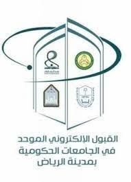 إغلاق بوابة القبول الإلكتروني الموحد للطلاب في جامعات الرياض الحكومية اليوم