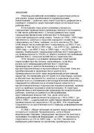 Формирование рынка труда в России курсовая по менеджменту скачать  Формирование рынка труда в России курсовая по менеджменту скачать бесплатно безработица спрос предложение трудоустройство отрасль структура