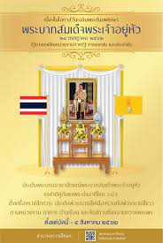 ขอเชิญร่วมจัดกิจกรรมเนื่องในโอกาสวันเฉลิมพระชนมพรรษาพระบาทสมเด็จพระเจ้าอยู่หัว  ๒๘ กรกฎาคม ๒๕๖๒ พร้อมกันทั่วประเทศทั้งส่วนกลาง ส่วนภูมิภาค  และต่างประเทศจัดพิธีตามความเหมาะสม | พระราชพิธีบรมราชาภิเษก