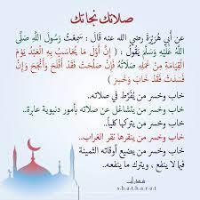 الصلاة هي النجاة | Arabic calligraphy, Islam, Calligraphy